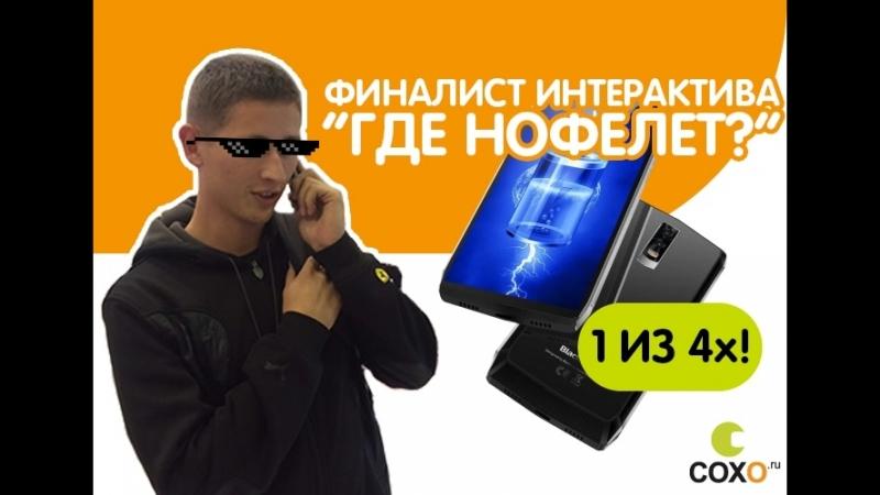Первый финалист интерактива Где нофелет –Святослав