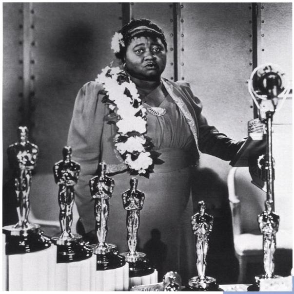Первой темнокожей актрисой, получившей «Оскар», стала Хэтти Макдэниел (и вообще самая первая из темнокожих артистов