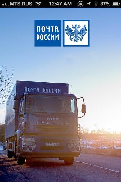Оттестировали мобильное приложение Почты России