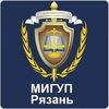 Филиал МИГУП в Рязанской области