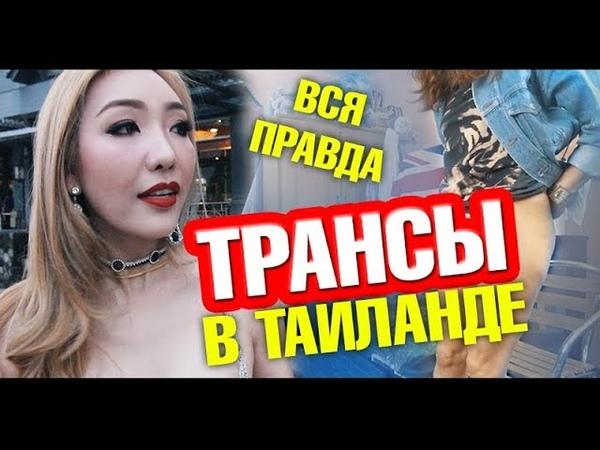Как отличить транса? Вся правда про трансов и ледибоев в Таиланде. За кулисами кабаре шоу.