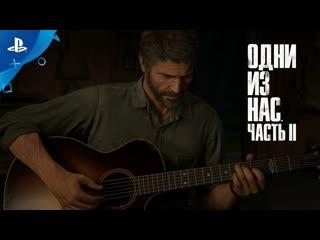 The Last of Us Part II (Трейлер) Рифмы и Панчи