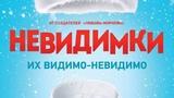 русская КОМЕДИЯ - НЕВИДИМКИ (2015) Жанр Комедия, Фантастика. Слоган