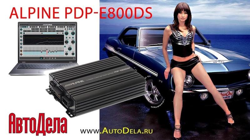 Alpine PDP-E800DS – звуковой процессор с 8 канальным усилителем