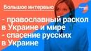 Наталья Поклонская в большом интервью на