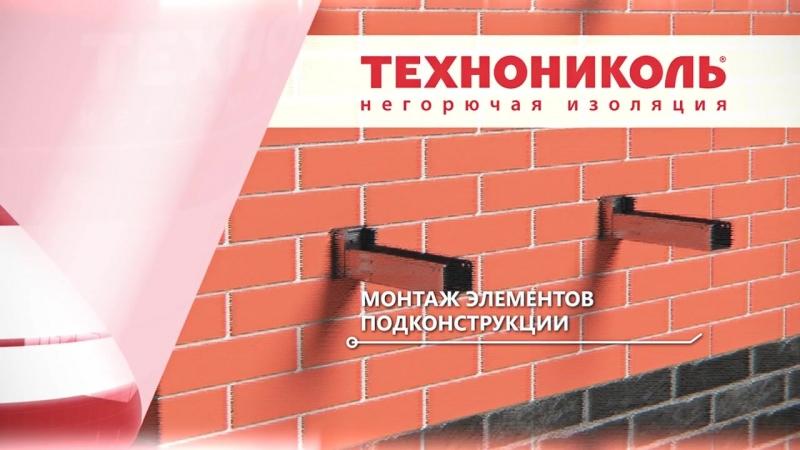 Монтаж навесного вентилируемого фасада с использованием плит Технониколь Техновент