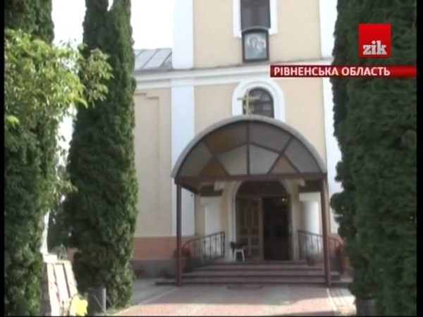 На Рівненщині парафіяни та священики відмовляються від Московського патріархату