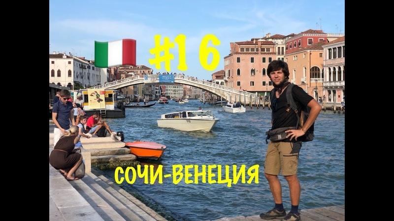 Из Сочи в Венецию на велосипеде, кругосветное путешествие..