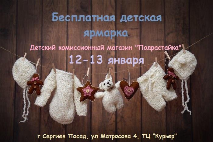 Афиша Детская дармарка Сергиев Посад