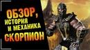 Mortal Kombat   Скорпион   Обзор, история и механика персонажа   Mobile