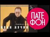 Иван Кучин - Запретная зона (Весь альбом) 1997 / FULL HD