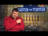 Дом на папу / Хата на тата / 2 сезон 10 серия (2013)