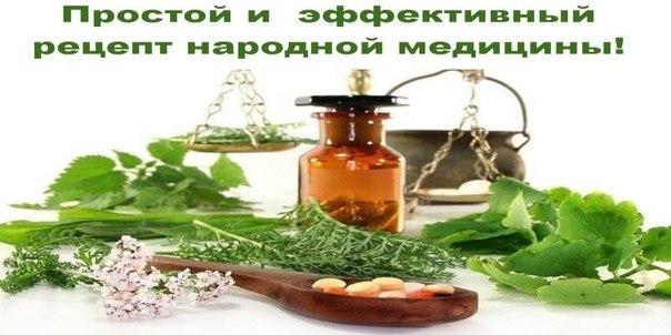 Простой и невероятно эффективный рецепт народной медицины!