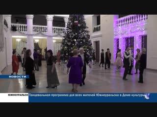 В южноуральском Доме культуры прошел танцевальный вечер