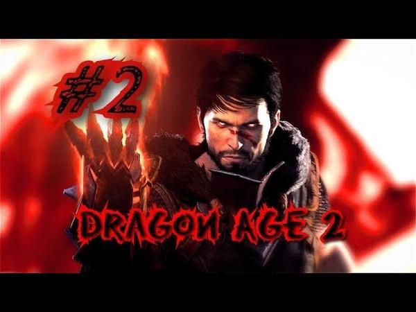 Dragon Age 2/2/ПО ПЕЩЕРАМ
