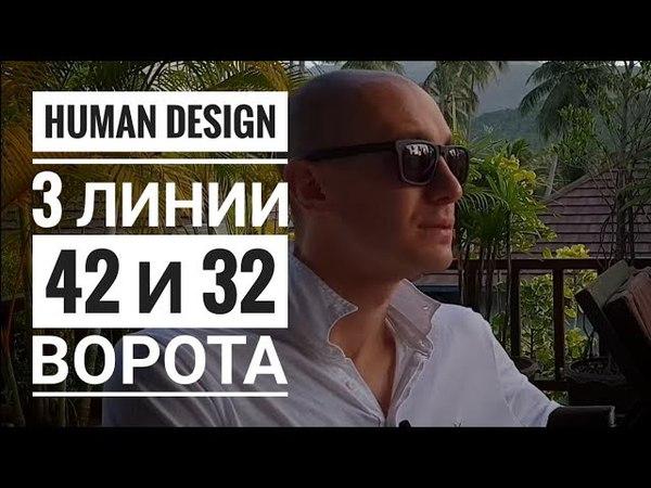 Дизайн Человека 42 и 32 ворота. 3 линии Даниил Трофимов. Human Design
