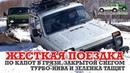 Нивы 21213 по капот в грязи и метровом снегу Турбо нива Гидроудар был близок