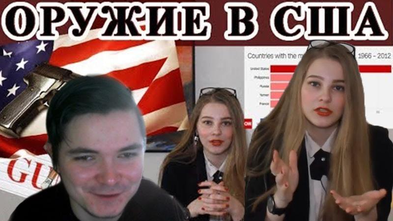 Маргинал про свободное ношение оружия в США (ролик Вероники Коршуновой)