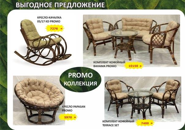 Кресло из ротанга новосибирск