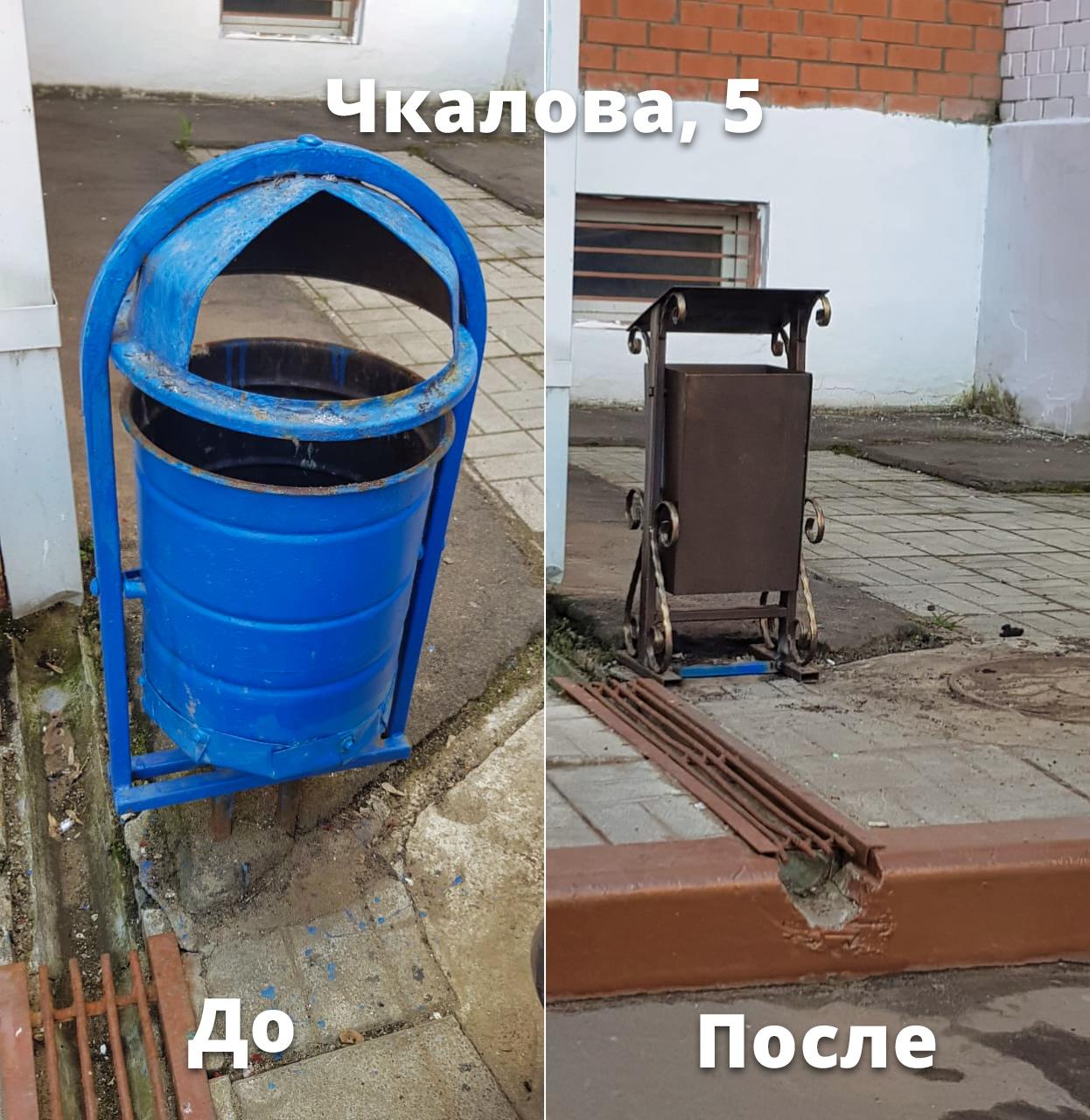 Установили новую урну на Чкалова, 5