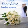 Свадебство.ру - Организация свадеб в Туле.