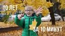 История Жизни Брата, 10 лет за 10 минут Karolina K