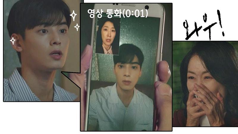 [영상 통화] 우리 딸 남자친구가 '차은우(Cha eun woo)'라구요??! ♥_♥ 내 아이디는 강45224