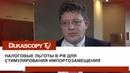 Интервью Налоговые льготы в РФ
