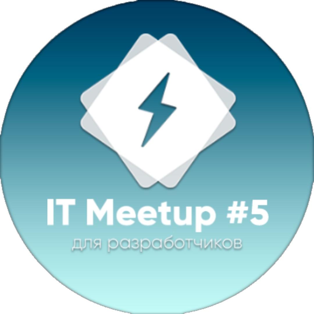 Афиша Волгоград IT Meetup'18 5 для разработчиков