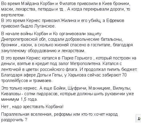 Отставка Шокина в нынешних условиях будет означать индульгенцию для одного из олигархических кланов от преследования, - Луценко - Цензор.НЕТ 3455