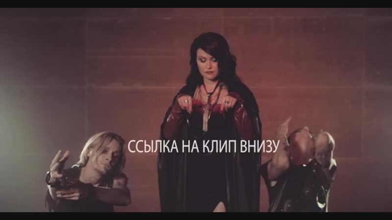 Премьера Татьяны Маргай Дьявол носит каблуки(NEW2018)