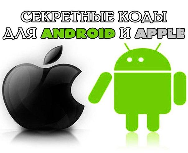 Секретные коды для Android и IPhone  1. Датчик движения — *#*#0588#*#* (Android)  2. Продлить время работы батареи —      3. Личные данные кто рядом —      4. Где находится пользователь Android —.