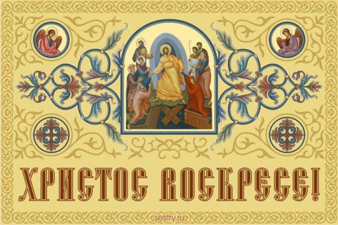 Расписание торжественных Богослужений в Таганроге и пригороде в праздник Пасхи Господней