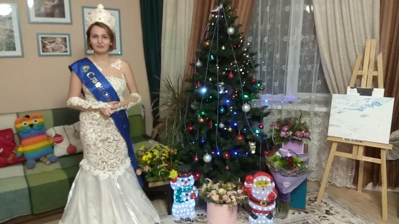 Новогодний привет от Юлии Темердашевой - Слингомама России 2018