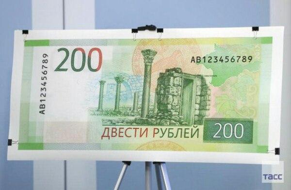 Глава ЦБ представила новые банкноты номиналом 200