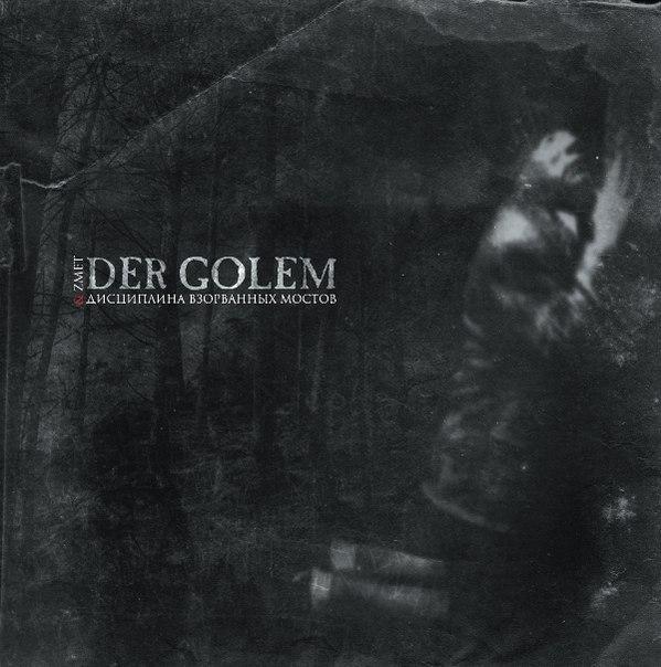 Der Golem - Zmet (Полная версия, Оригинал) (1999)