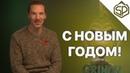 Бенедикт Камбербэтч поздравляет с Новым Годом Анимационная комедия Гринч
