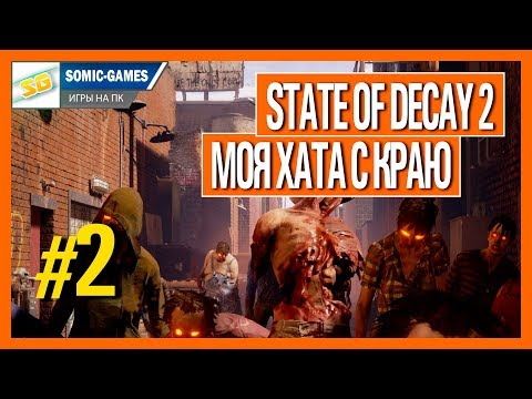 State of Decay 2 прохождение ▶️ Моя Хата с Краю
