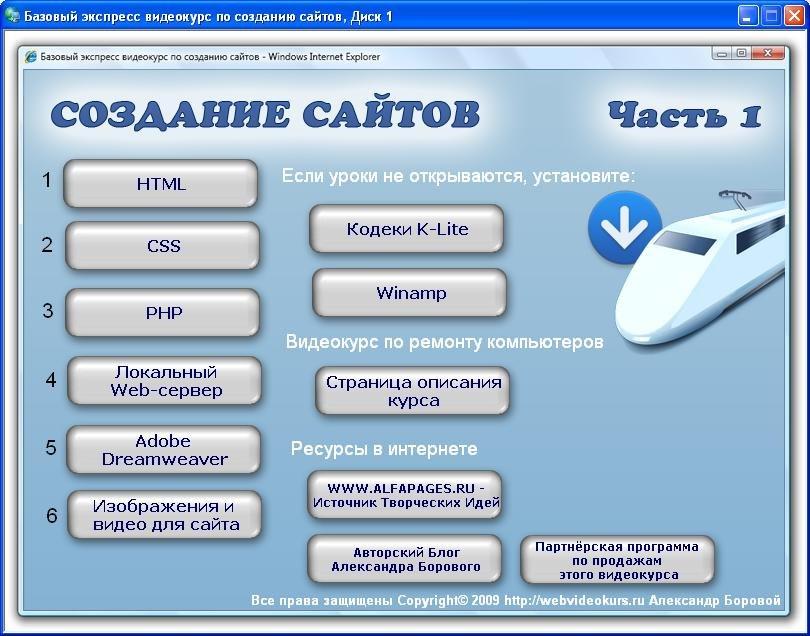 Боровой александр - создание сайтов веб-хостинг це