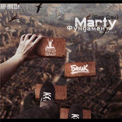Marty (БарДак, Стольный Град) - Фундамент (2014)