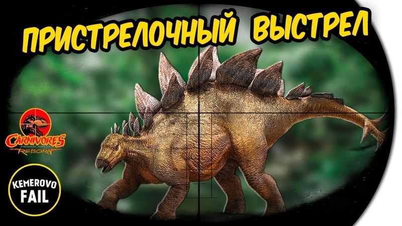 ПРИСТРЕЛОЧНЫЙ ВЫСТРЕЛ - Carnivores: Dino Hunter Reborn