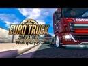 Euro Truck Simulator 2 multiplayer - stream Покорение Балтики ~ Baltic Sea