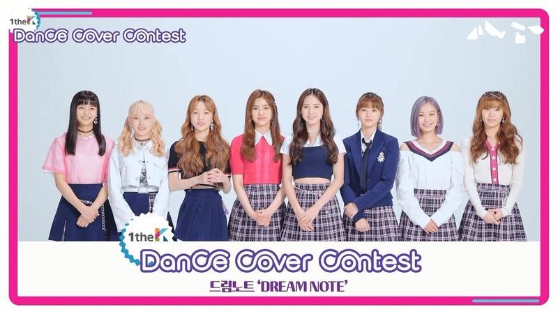 [1theK Dance Cover Contest] DreamNote(드림노트) _ DREAM NOTE(mirrored ver.)