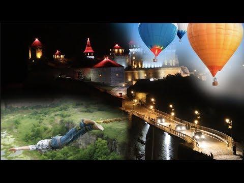 ПРЫГНУЛ С МОСТА воздушные шары над ЗАМКОМ приключения в Каменец Подольский