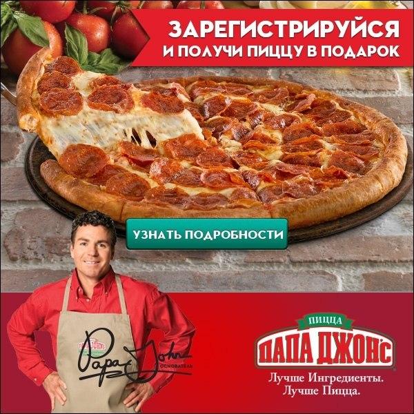 Новогодний ПОДАРОК от Papa John's! Не упусти свой шанс получить вкуснейшую пиццу Бесплатно! Ссылка на регистрацию