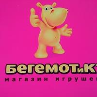 """Магазин игрушек """"БЕГЕМОТиК"""" п. Приютово"""