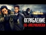 Ограбление по-американски (2015) /Фильм (триллер)