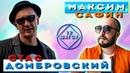 Балабол Стас Домбровский, Максим Сафин и 12 шагов.