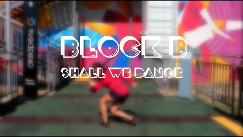 [Just Crush] - 블락비 (Block B) - Shall We Dance (Dance Cover)