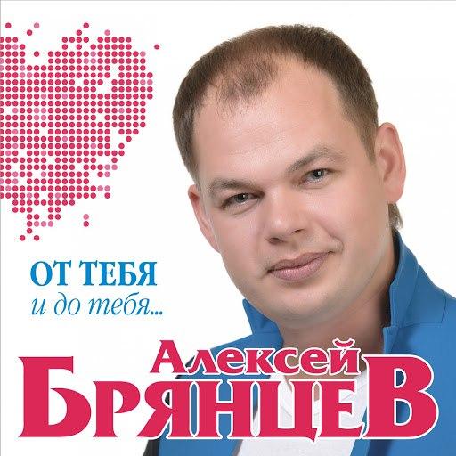 Алексей Брянцев альбом От тебя и до тебя